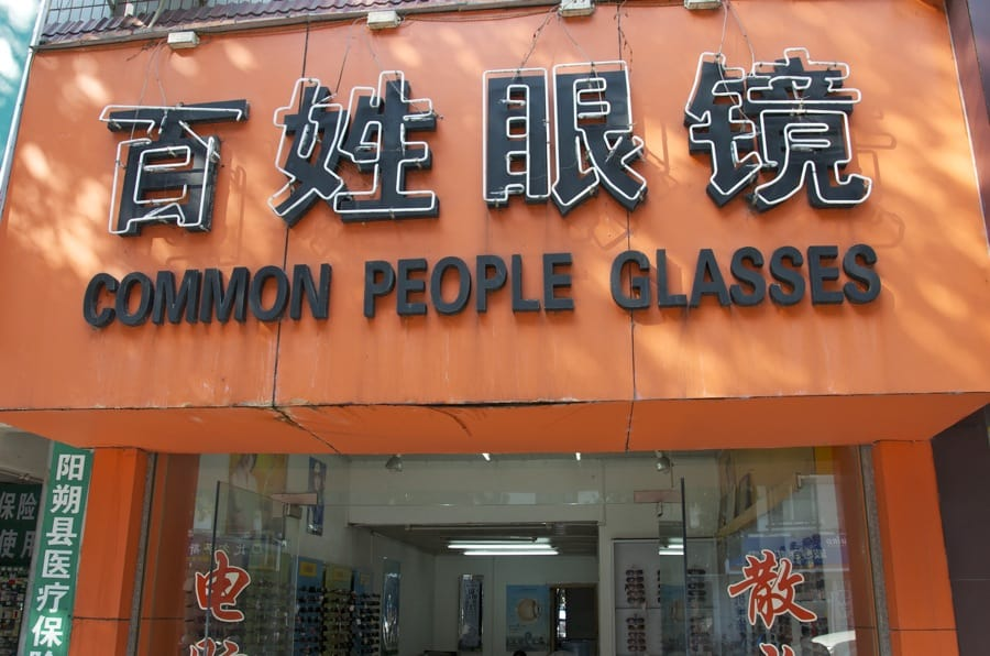 common people glasses sign in china